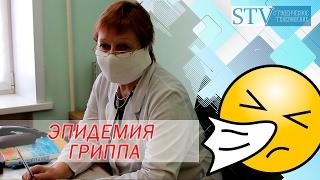 """Новости """"СТВ"""" - Эпидемия гриппа."""