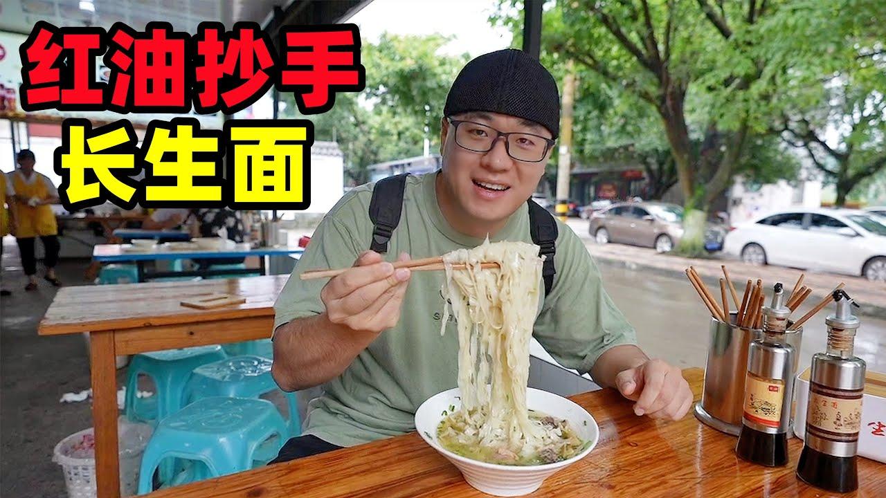 四川自贡长生面,中药滋补鸡汤,阿星吃麻辣抄手,逛恐龙博物馆Changsheng Noodle in Zigong, Sichuan