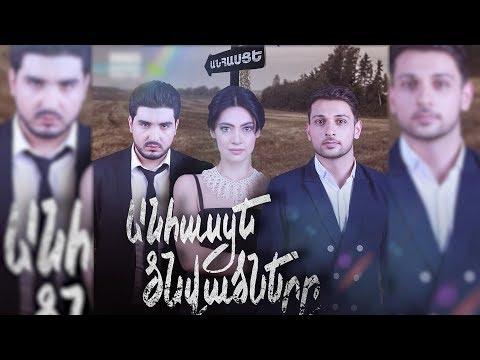 Karen Aslanyan - Im Exbayr U Quyr (Anhasce Tsnvatsner)  SoundTrack 2020