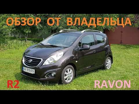 Ravon R2 Review обзор от владельца (он же Chevrolet Spark 2015)