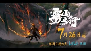 Watch Fog Hill of Five Elements Anime Trailer/PV Online