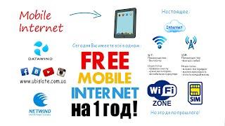Бесплатный интернет на 1 год!Free internet for one year.NETWIND International