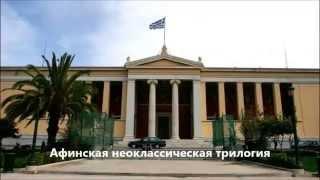 Афины  Достопримечательности    Athens   5(, 2015-10-15T08:38:56.000Z)