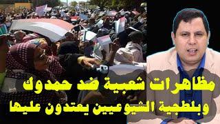 مظاهرات ضد حكومة حمدوك .. والقنوات الفضائية ترفض إذاعتها