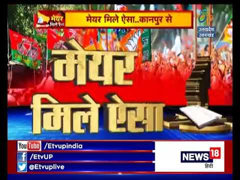 मेयर मिले ऐसा 2017 | Kanpur | Uttar Pradesh Municipal Corporation Election Special