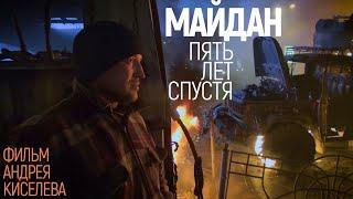 Майдан. Пять лет спустя