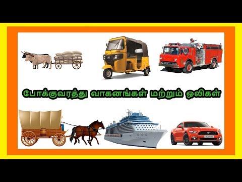 போக்குவரத்து வாகனங்கள் மற்றும் ஒலிகள்  Learn Transport Vehicles name in Tamil for kids