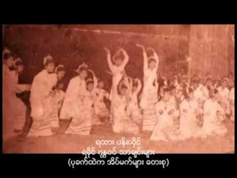 Rakhine Traditional Song