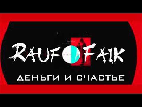 Rauf Faik - Деньги и счастье