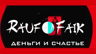 Rauf \u0026 Faik - деньги и счастье (Lyric) [премьера песни, 2020]