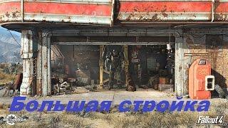 Fallout 4. Строим монолитный дом.