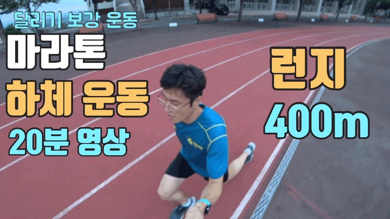 마라톤 | 잘 달리고 부상 없이 달리려면 가끔 하체 자극을 주셔야 합니다. | 하체 보강 20분 운동 영상
