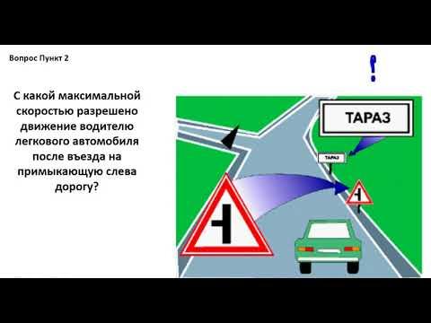 Занятие Скорость движения транспортных средств в населённом пункте
