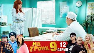 ▶️На Троих 9 сезон 12 серия