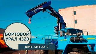 Бортовой Урал 4320-1912-60Е5 с КМУ АНТ 22-2 (34, г/п 7,3 т.)