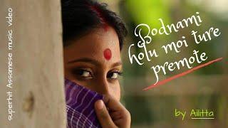 Video Latest Superhit Assamese Song 2016 | PO PO | AILITA | Ft. UTPAL DAS & AILITA download MP3, 3GP, MP4, WEBM, AVI, FLV Desember 2017