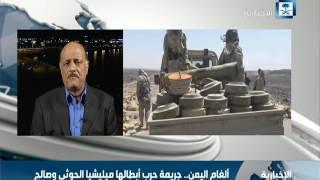 الخلاقي: الإحصائيات أفادت بأن هناك قرابة الـ 600 قتيل حصدتهم الألغام التي تزرعها الميليشيات في اليمن