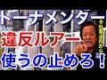 【村田基】トーナメンターに告ぐ。禁止ルアーを使うのは止めろ! あなた達が使っているルアーは違反ですから。
