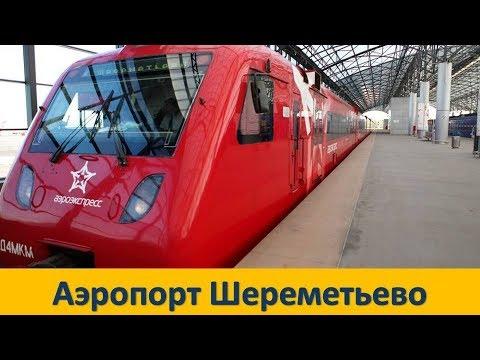 БЕЛОРУССКИЙ ВОКЗАЛ АЭРОЭКСПРЕСС ШЕРЕМЕТЬЕВО / Москва 2019