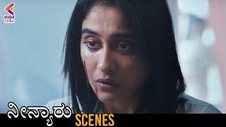 Regina Cassandra Gets Shocked | Neenyaru Kannada Movie Scenes | Sandalwood Movies |Kannada Filmnagar
