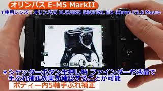 オリンパス OM-D E-M5 MarkII 説明動画(カメラのキタムラ動画_OLYMPUS)