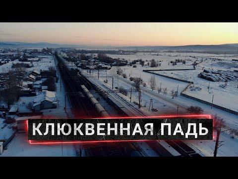 БУРЯТСКИЙ ТВИН ПИКС: Как убийцы расследовали своё же убийство, а жители поселка молчали 17 лет