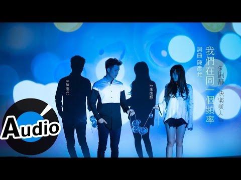 朱俐靜 Miu Chu + 陳彥允 Ian Chen - 我們在同一個頻率 Same Frequency (官方歌詞版) - 偶像劇「再說一次我願意」插曲