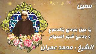 إجمال إبتهال في وداع شهر رمضان | ياعين جودي بالدموع و ودعي شهر الصيام | الشيخ محمد عمران HD