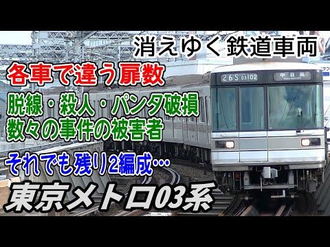 【迷列車派生】消えゆく鉄道車両 第14回 ~東京メトロ(旧営団)03系~