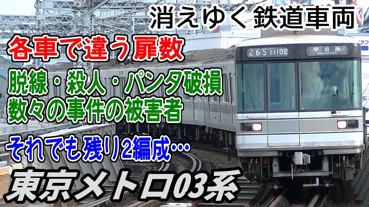 事件 東京 03