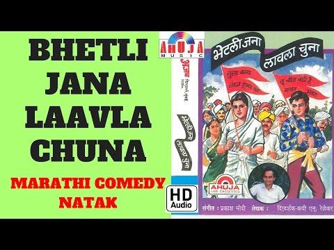 "marathi-natak-'bhetli-jana-lavla-chuna""-by-n.relekar-|-भेटली-जना-लावला-चुना"
