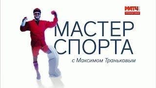 «Мастер спорта» с Максимом Траньковым. Кирилл Скачков