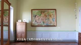 ルノワールの筆跡|偉人の生涯と筆跡カレンダー|ミサワホーム