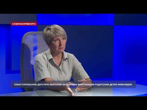 НТС Севастополь: Работающие родители детей-инвалидов должны получать выплаты – депутат Щербакова