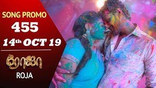 ROJA Promo | Episode 455-III Promo | ரோஜா | Priyanka | SibbuSuryan | Saregama TVShows Tamil