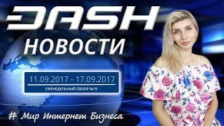 Хакеры взломали компанию Equifax. Dash-Coin.net  - мошенники. Выпуск №79