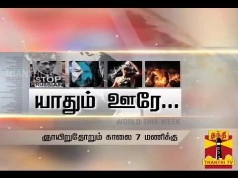 Yaathum Oore - Complete Analysis On World News : Thanthi TV