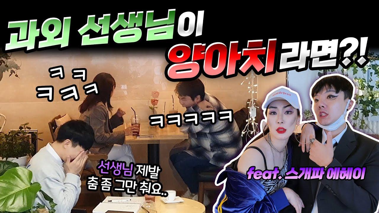 ENG) [몰카] 과외 선생님이 양아치라면? 비쥬얼 미친거 아니냐고 ㅋㅋ 피식대학에서 편입 대환영 ㅋㅋ (feat. 스개파 에헤이)