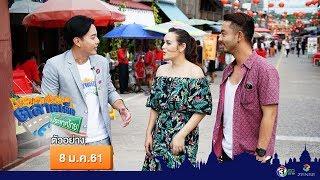ตลาดเด็ดประเทศไทย | EP.10 | จ.ชลบุรี | 8 ม.ค. 61