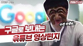 윾튜브가 구글 코리아 측에 할 말은? (feat. 구글…