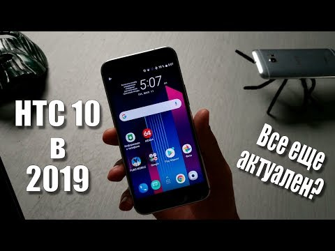 Обзор HTC 10. Актуален ли в 2019?