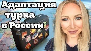 Адаптация турка в вашей стране Как мой муж приезжал в Россию GBQ blog