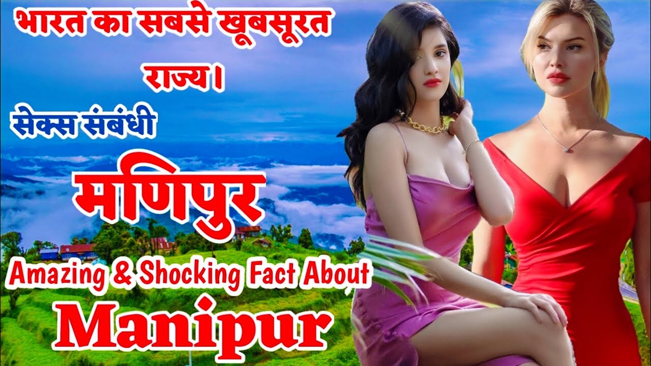मणिपुर जाने से पहले ये वीडियो जरूर देखें। Amazing Fact About Manipur in Hindi