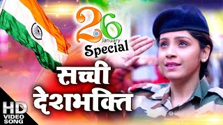 26 January special song !! सच्ची देशभक्ति #Amrita_dixit #Republic_day special #video_song_2021!!