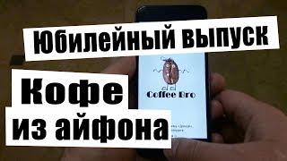 Кофе из айфонa. Юбилейный выпуск - 1000 подписчиков.