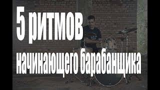Уроки на барабанах - 5 ритмов начинающего барабанщика.