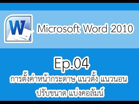 Microsoft Word 2010 Ep.04 การตั้งค่าหน้ากระดาษ แนวตั้ง แนวนอน ปรับขนาด แบ่งคอลัมน์