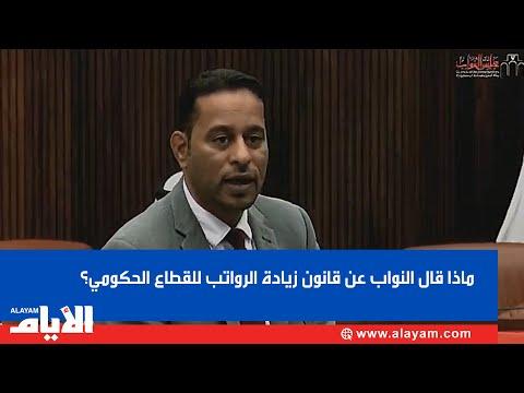 ماذا قال النواب عن قانون زيادة الرواتب للقطاع الحكومي؟  - 12:59-2019 / 11 / 12