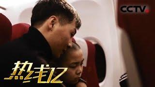 《热线12》 20190502 金涛的旅程| CCTV社会与法