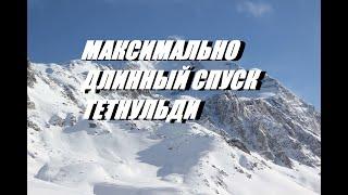 Тетнульди Самый длинный спуск курорта Tetnuldi The longest ski slope